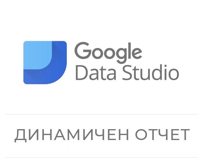 Настройка на Data Studio отчет
